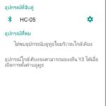 hc-05 มือถือ